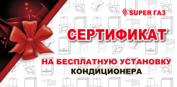 Сертификат на бесплатную установку кондиционера